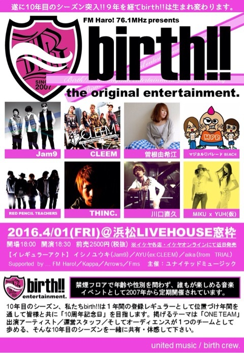 【birth!!】 ~9th anniversary~