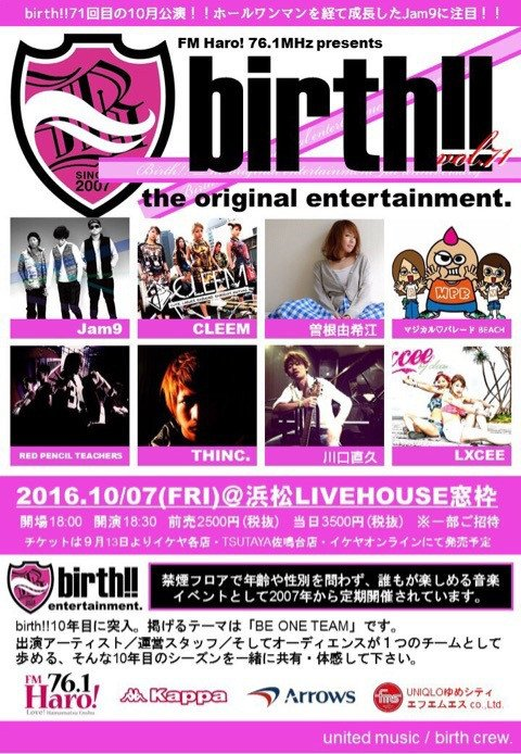 birth!! vol.71