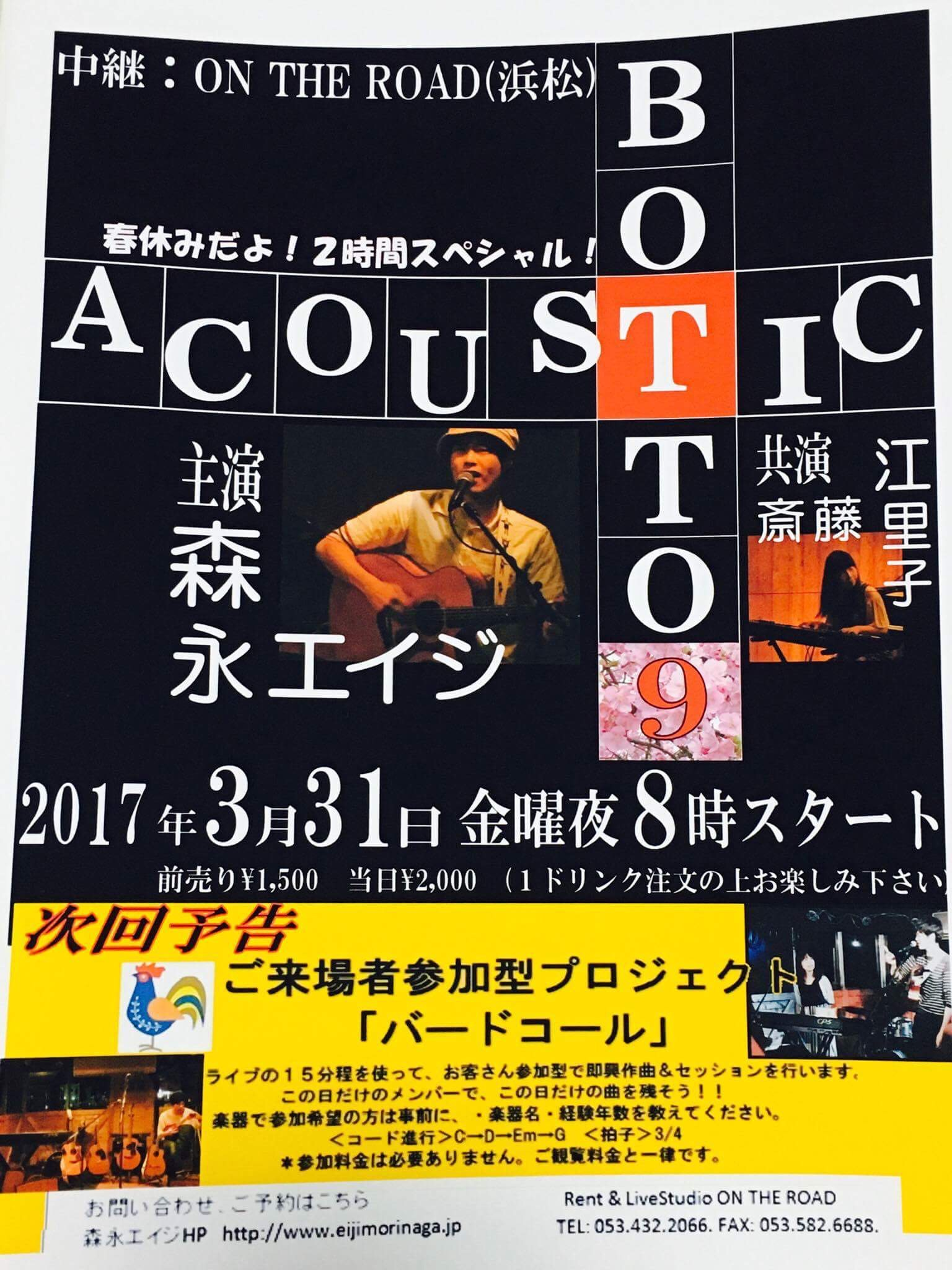 森永エイジ BottoAcoustic Vol09