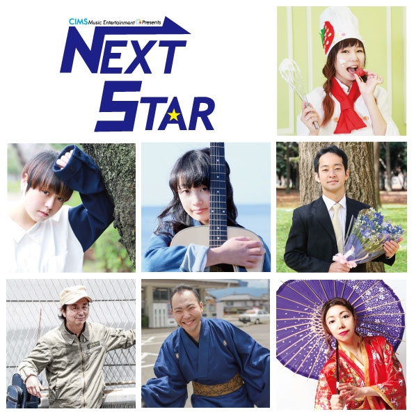 CIMS Music Entertainment プレゼンツNEXT STAR Vol.2