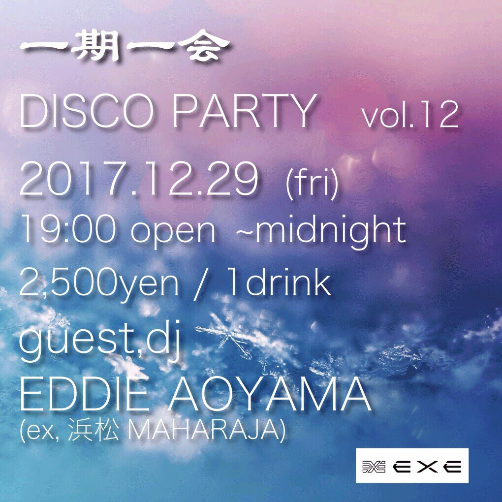 一期一会 DISCO PARTY vol.12