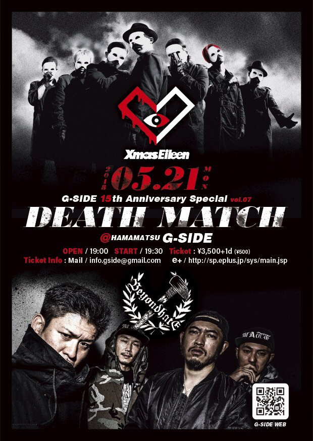 Death Match G-SIDE 15th Anniversary Special vol.7