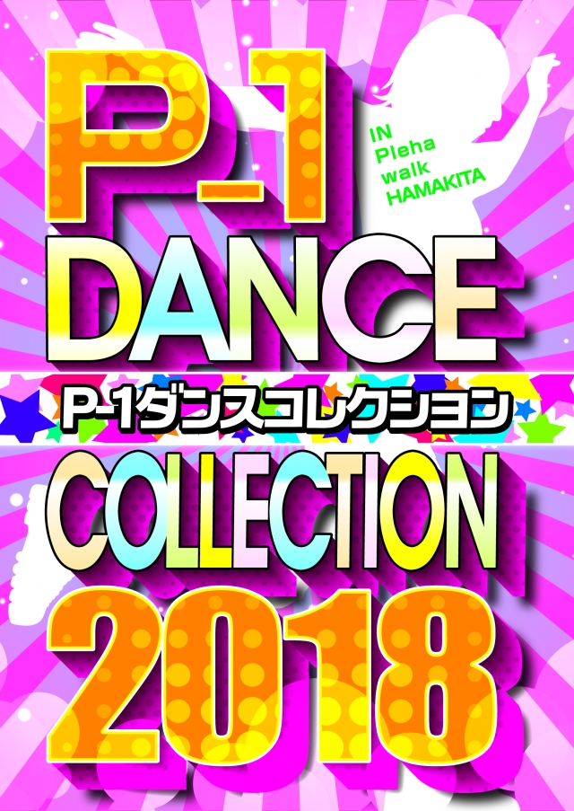 Pー1 DANCE COLLECTION ~SPRING~