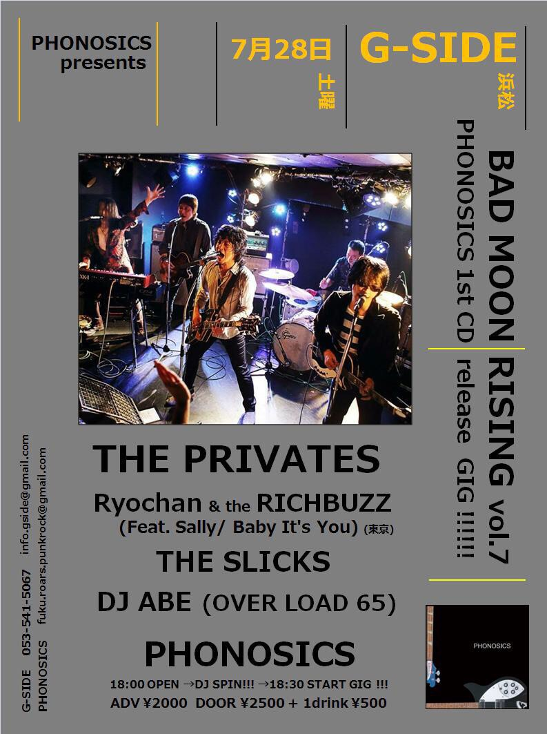 BAD MOON RISING vol.7 PHONOSICS 1st CD release GIG!!!!
