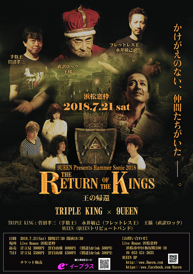 9UEEN Presents HammerSonic2018 『RETURN OF KINGS 王の帰還』