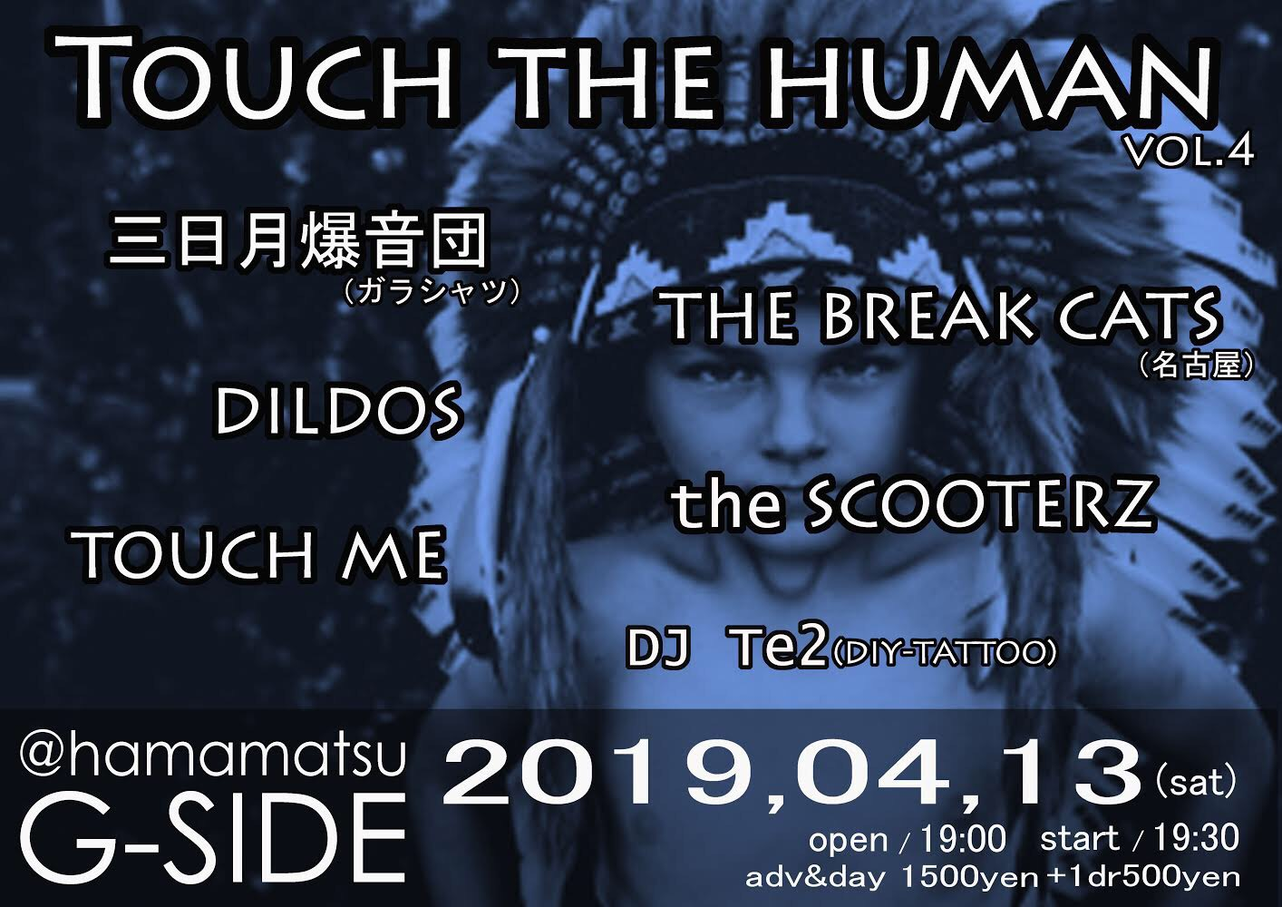 TOUCH THE HUMAN vol.4