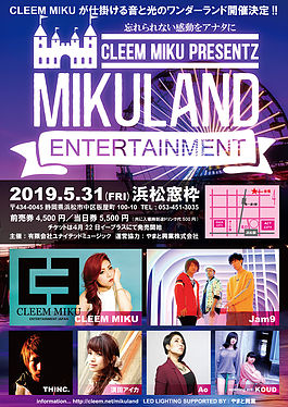 【MIKULAND】-LED LIGHTING supported by やまと興業-