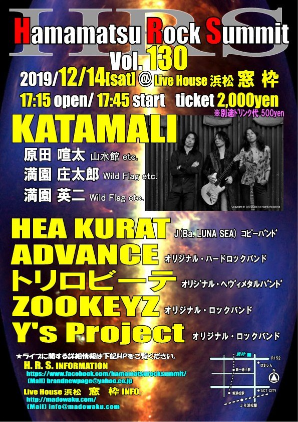 Hamamatsu Rock Summit Vol.130