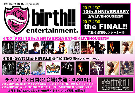 birth!! 10th ANNIVERSARYおよびbirth!! FINAL‼︎のお知らせ